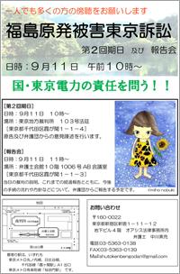 福島原発被害東京訴訟 第2回期日及び報告会のお知らせのチラシ