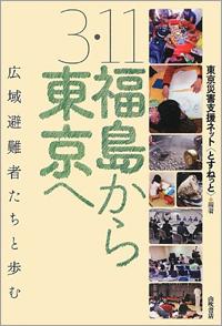 書籍「福島から東京へ 広域避難者たちと歩む」の写真