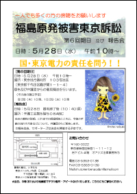 福島原発被害東京訴訟 第6回期日及び報告会のチラシの写真