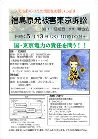 福島原発被害東京訴訟 第3回期日及び報告会のチラシの写真