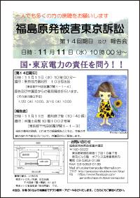 福島原発被害東京訴訟 第14回期日及び報告会のチラシの写真