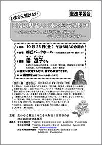 【憲法学習会】のチラシ