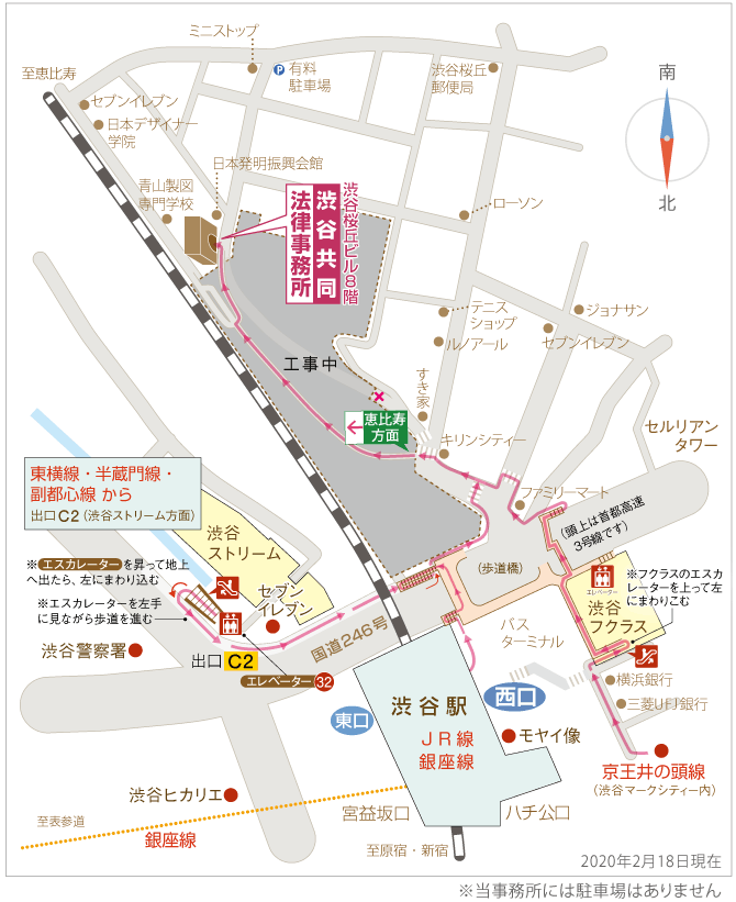 渋谷駅から渋谷共同法律事務所までの地図