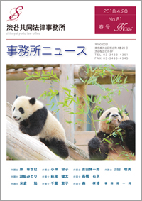事務所ニュースNo.81表紙