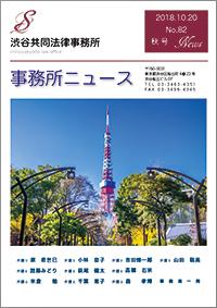 事務所ニュースNo.82表紙