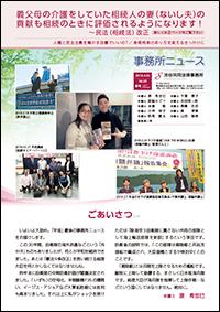 事務所ニュースNo.83表紙