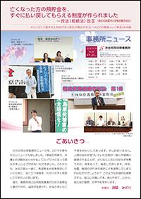事務所ニュースNo.84表紙