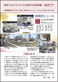 事務所ニュースNo.86表紙