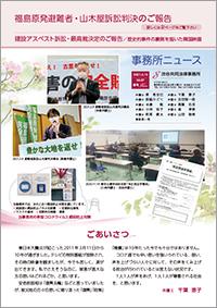 事務所ニュースNo.87表紙